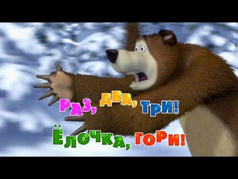 Xxx Mp4 Маша и Медведь Раз два три Ёлочка гори Серия 3 3gp Sex
