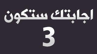 أتحداك اجابتك ستكون العدد  3  !!!