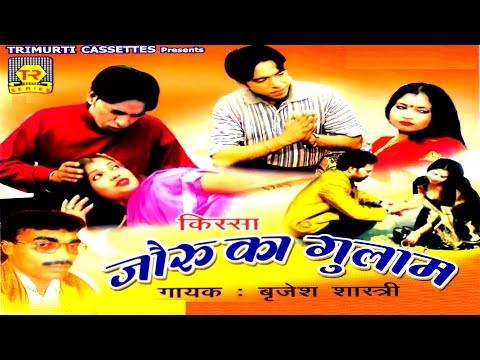 Xxx Mp4 Latest Dhola Joru Ka Gulam Brijesh Shashtri Trimurti Cassettes New Hit Song 2017 3gp Sex