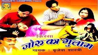Dhola - Joru Ka Gulam  | Brijesh Shashtri | Trimurti Cassettes