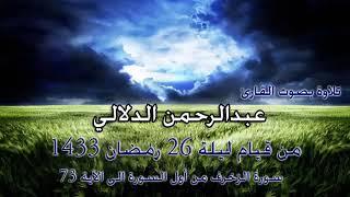تلاوة مؤثرة من الزخرف للقارئ عبدالرحمن الدلالي 1433هـ