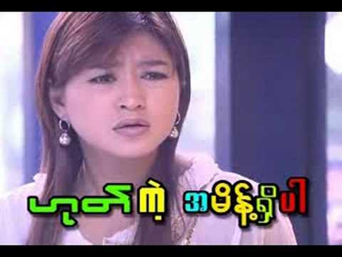 Hote Kat A Mait Shi Bar Myanmar Movie Preview