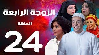 مسلسل الزوجة الرابعة - الحلقة الرابعة والعشرون   24   Al zawga Al rab3a series  Eps