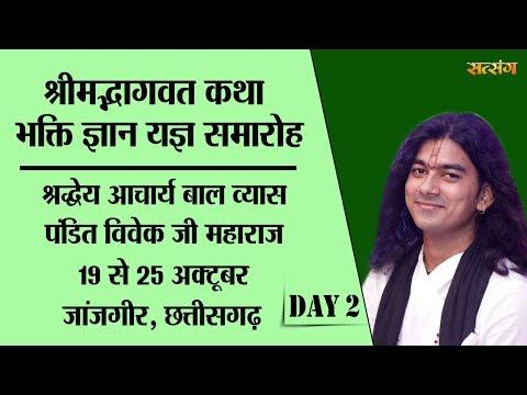 Xxx Mp4 Shrimad Bhagwat Katha By PP Vivek Ji Maharaj 20 October Janjgir Day 2 3gp Sex