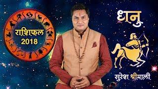 धनु राशि ||Sagittarius (Dhanu)|| Predictions for 2018 Rashifal ||Yearly Horoscope || Suresh Shrimali
