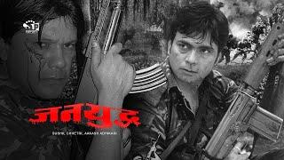 Nepali Movie:Jana Yuddha Ft. Aakash Adhikari & Susil Kshtri