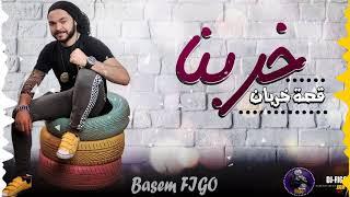 مهرجان خربنا وشربنا - باسم فيجو - مهرجان 2019 جامد اوي - ياعم دوس عالزرار الاحمر