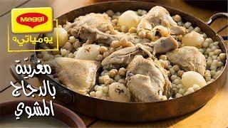 مغربية بالدجاج المشوي - وصفات ماجي Chicken Moghrabieh - MAGGI Recipes