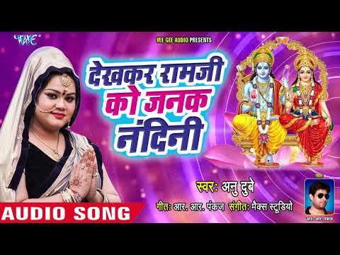 Xxx Mp4 Anu Dubey राम भजन 2018 Dekhkar Ramji Ko Janak Nandani Bhajan Ganga Hindi Bhajan 3gp Sex