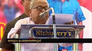 V. S. Achuthanandan in Malappuram | Malappuram By Election