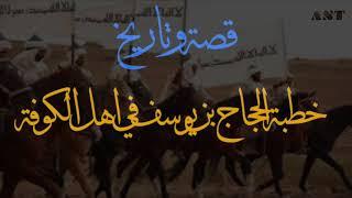 قصة وتاريخ : خطبة الحجاج بن يوسف في اهل الكوفة