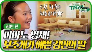 TAXI 비버리댁 ′김민′의 예쁜 딸, 스윗 하우스 최초 공개! 171026 EP.500