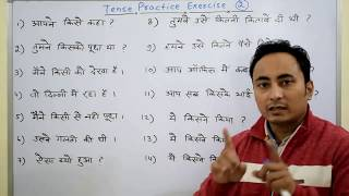 Past Indefinite Tense & Present/Past Perfect Tense Practice Exercise