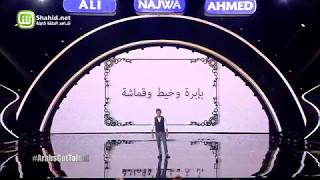 Arabs Got Talent- عرض النصف نهائيات –عمر الزواوي