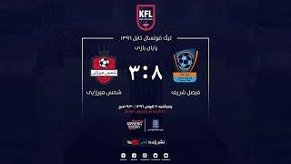 Kabul Futsal League Match 7 Highlights