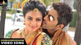 Iddarammayilatho Songs   Shankarabharanamtho Video Song   Latest Telugu Video Songs   Allu Arjun