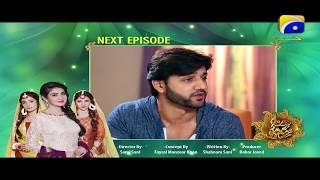 Hina Ki Khushboo Episode 32 Teaser Promo | Har Pal Geo
