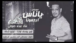 مهرجان ياناس ارحمونا غناء عبده صوابى اورج اوشا توزيع شطه كلمات الجن و اسطورة 2017