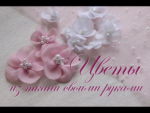 Цветы из ткани своими руками мастер класс видео канзаши