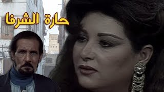 حارة الشرفا ׀ عفاف شعيب – عبد الله غيث ׀ الحلقة 02 من 15