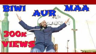 BIWI AUR MAA ME FARK KYA HAI?   ALLAMA MOHAMMAD AHMED NAQSHBANDI SAHAAB LATEST VIDEO