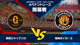 パワプロ・プロリーグ 2018 開幕戦 『読売ジャイアンツ vs  阪神タイガース』
