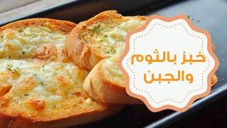 طريقة عمل خبز بالثوم والجبن على طريقة بيتزا هت    Cheesy Garlic Bread