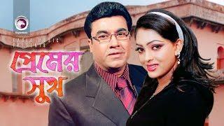 Premer Sukh | Bangla Movie Song | Manna | Nipun | Love Song