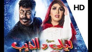 اعلان مسرحية ليلى و الذيب 2017