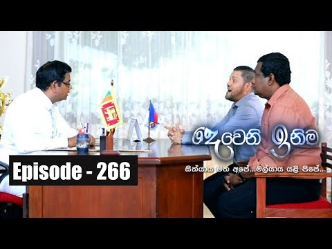 Deweni Inima | Episode 266 12th February 2018