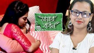 Ebar Ki Gunja Ma Hobe? | Mayar Badhon | Star Jalsha | Chirkut Infinity