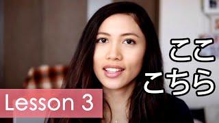 Learn Japanese   Minna No Nihongo Lesson 3 Grammar