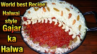 स्वादिष्ट गाजर का हलवा बनाने की विधि - Gajar Ka Halwa - Gajrela - Gajar Ka Halwa Recipe -Gajar halwa