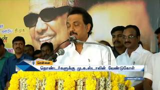 M K Stalin urges public to vote for DMK in by-elections   News7 Tamil