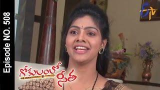 Gokulamlo Seeta | 17th January 2017| Full Episode No 508| ETV Telugu