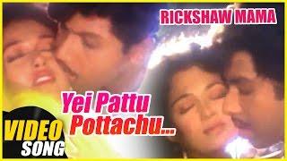 Yei Pattu Pottachu Video Song   Rickshaw Mama Tamil Movie Song   Sathyaraj   Gouthami   Ilayaraja