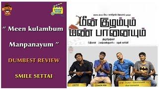 Meen Kulambum Manpanayum Movie Review | Smile Settai Dumbest Review | Kalidas Jayaram