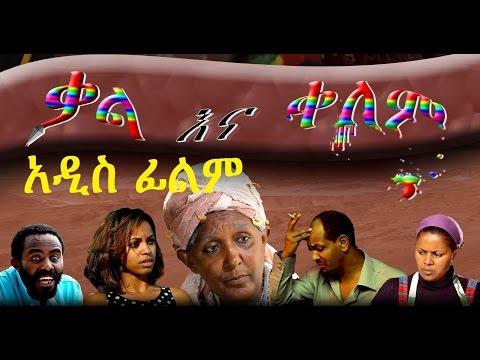 New Ethiopian Movie Qal ena Qelem ቃል እና ቀለም