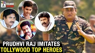 Prudhvi Raj Imitates Tollywood Top Heroes | Best Comedy Scene | Meelo Evaru Koteeswarudu Movie