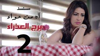 مسلسل اه من حوا - برج العذراء 2 - الحلقة |  8 | Ah Mn Haha Series Eps