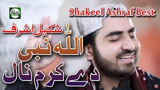 ALLAH NABI DE KARAM NAL GAL BANDI - SHAKEEL ASHRAF - OFFICIAL HD VIDEO