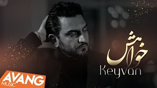 Keyvan - Khahesh OFFICIAL VIDEO   كيوان - خواهش