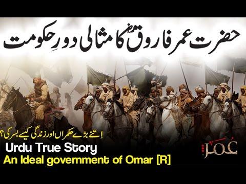 [Cryful] Hazrat Umar [R] Ka Misali Door-e-Hukomat | An Ideal Government of Omar [R] True urdu story
