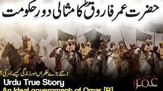 [Cryful] Hazrat Umar [R] Ka Misali Door-e-Hukomat | An Ideal Government of Omar [R] True urdu story