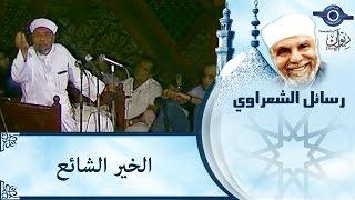 الشيخ الشعراوي | الخير الشائع