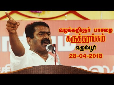 Xxx Mp4 28 04 2018 வழக்கறிஞர் பாசறை கருத்தரங்கம் சீமான் எழுச்சியுரை Seeman Speech Chennai Egmore 3gp Sex
