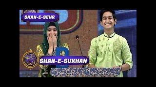 Shan-e-Sehr  - Segment: - Shan-e-Sukhan - 18th June 2017