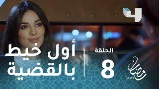 مسلسل #طريق –حلقة8- أميرة تكشف أول خيط بقضية غسان عبود #رمضان_يجمعنا