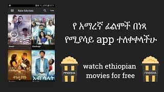 የ አማረኛ ፊልሞችን በነጻ የሚያሳይ app ተለቀቀላችሁ watch ethiopian movies for free [fendisha tube]