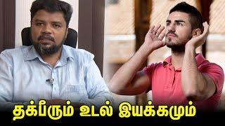 தக்பீரும் உடல் இயக்கமும் |Tamil Muslim TV | Tamil Bayan | Tamil Islamic Bayan